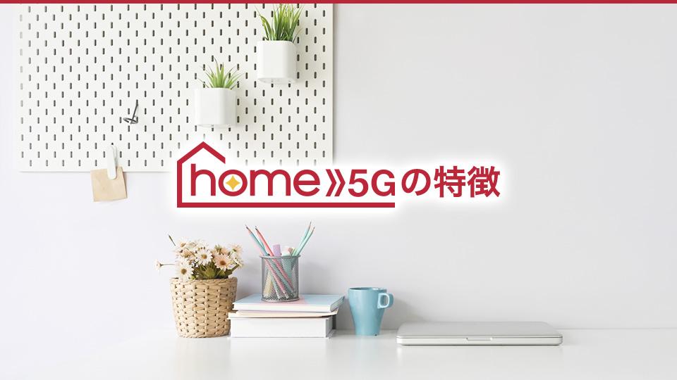 home 5G-tokutyou