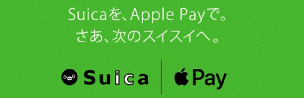 Suica-ApplePay