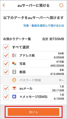 auデータお預かりアプリ 預けるデータにチェック