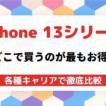 iPhone 13はどこで買うのがお得なのか徹底比較!SIMフリー版はどこがおすすめ?