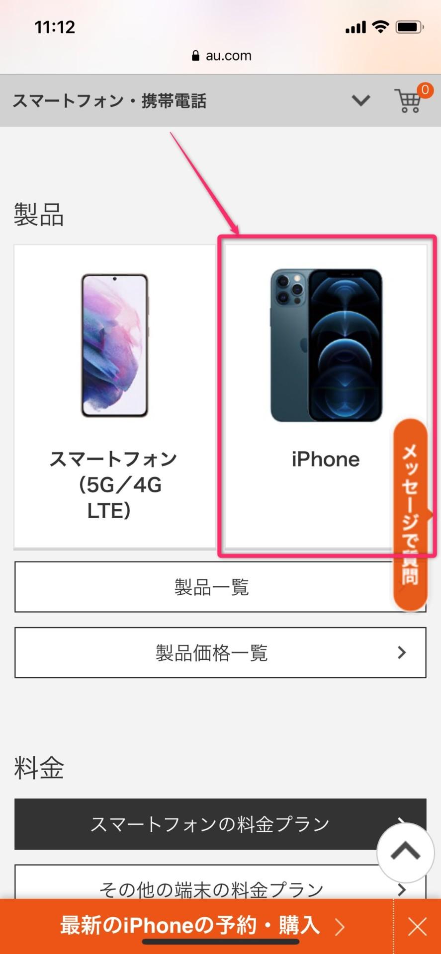 auオンラインショップ公式サイト iphoneの選択