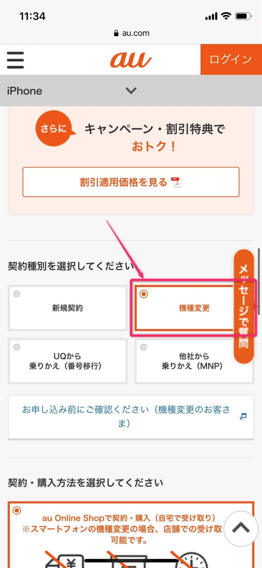 auオンラインショップ公式サイト 機種変更を選択