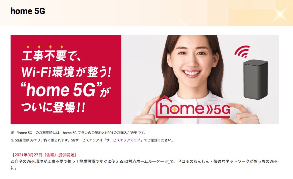 home 5Gは工事不要のホームルーター
