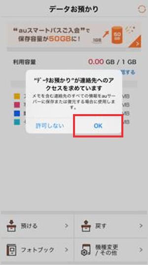 auの「データお預かり」アプリ iphone アクセス権の許可