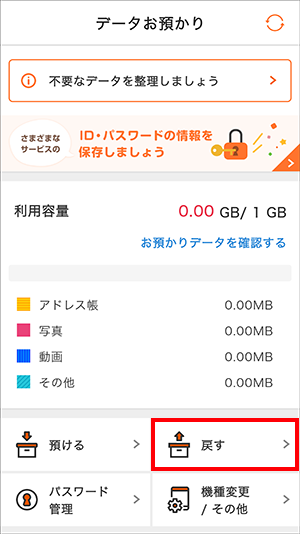 auの「データお預かり」アプリ iphone 戻すをタップ
