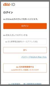 au ID-予約