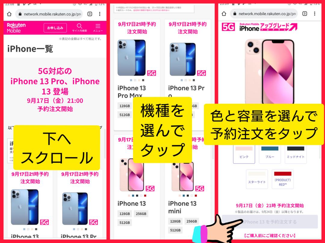 楽天モバイルでiPhone13を予約する方法2