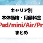 iPad/mini/Air/Pro本体価格