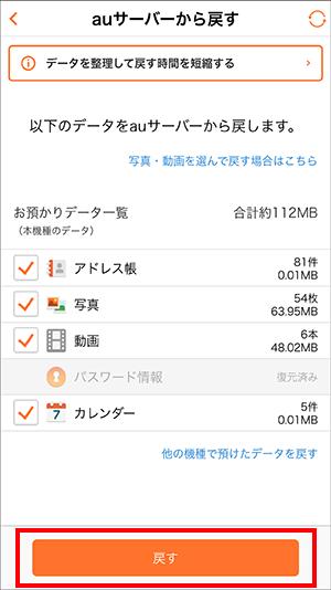 auの「データお預かり」アプリ iphone 移行データの確認