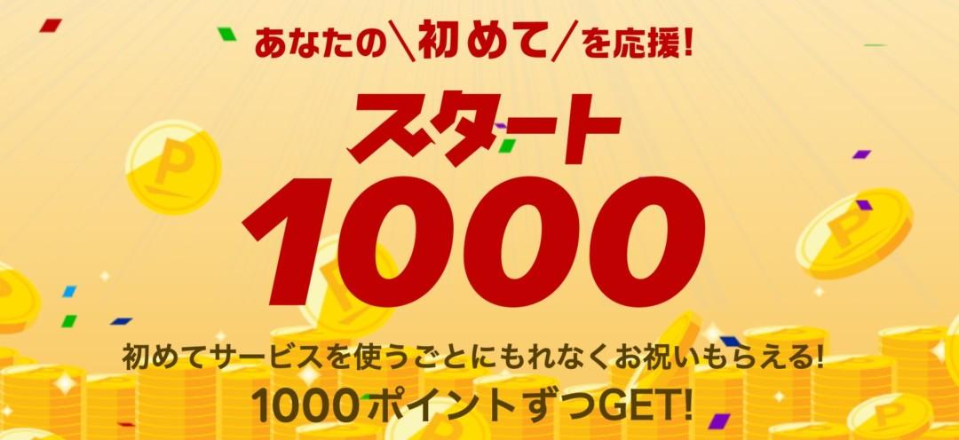 Rakuten-start1000