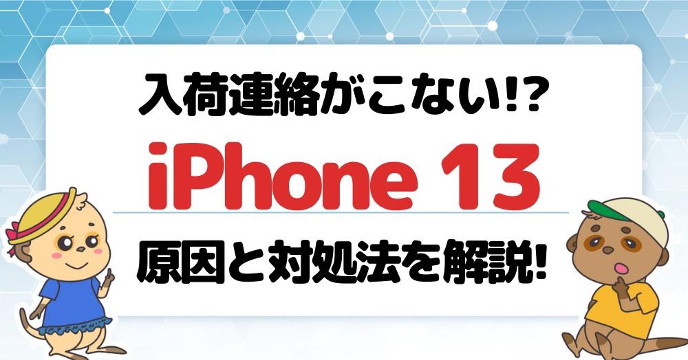 iPhone13 入荷連絡こない アイキャッチ