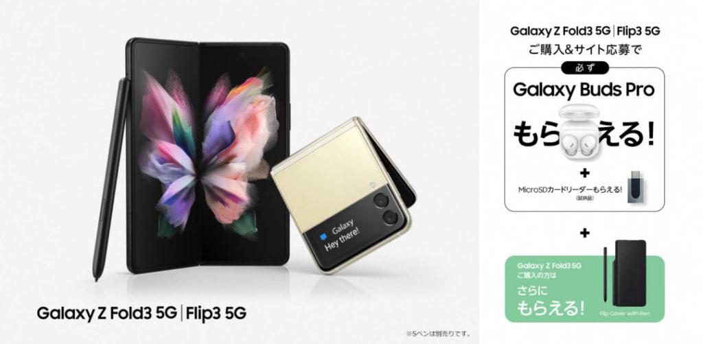 Galaxy Z Flip3 5G : Z Fold3 5G-campaign