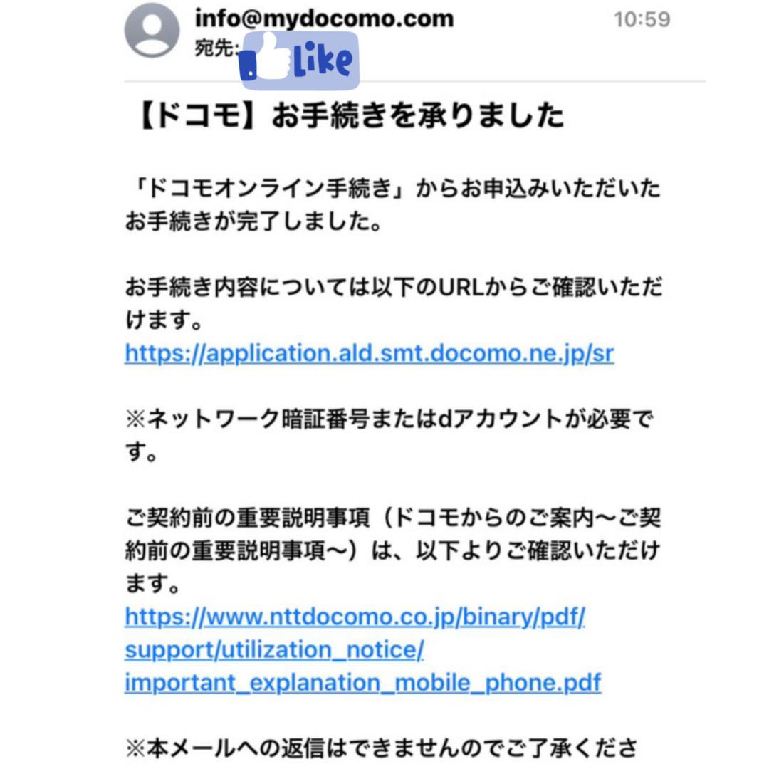 ドコモオンラインショップからの事前購入手続きを促すメール