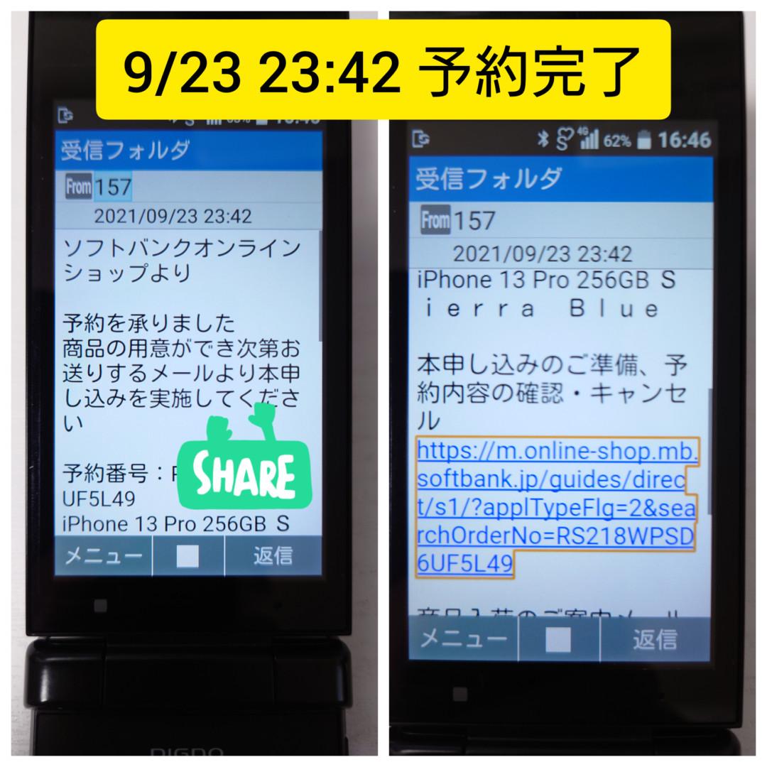 ソフトバンクオンラインショップでiPhone13 Proの予約完了