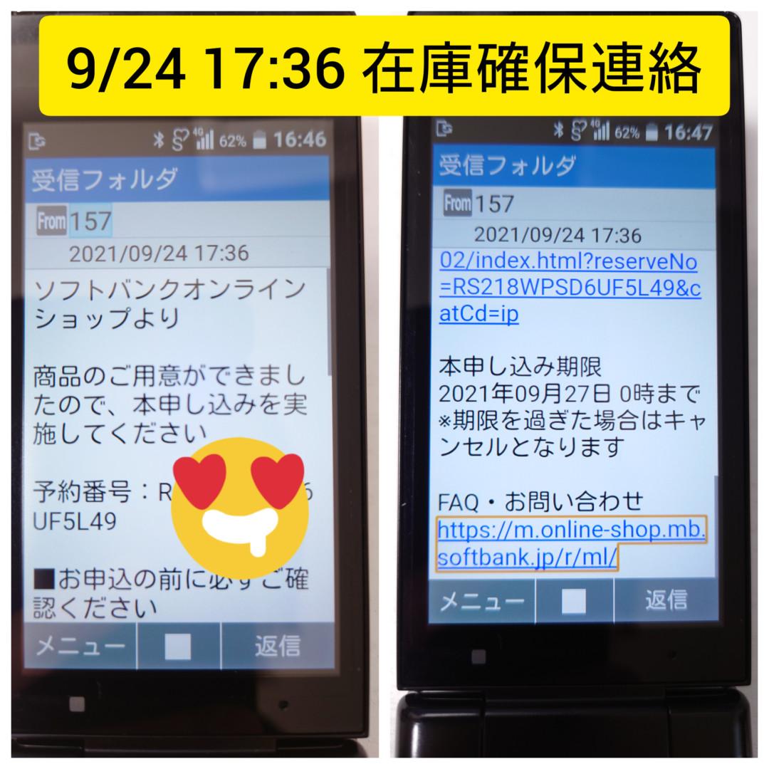 ソフトバンクオンラインショップiPhone13 Proを翌日に在庫確保