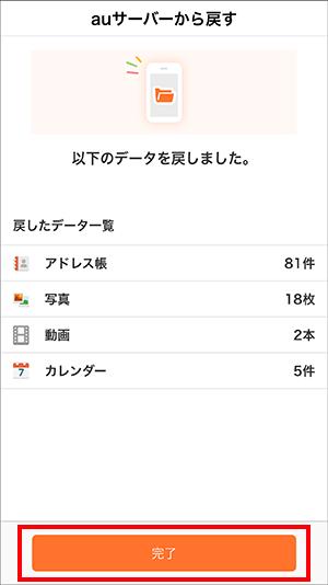 auの「データお預かり」アプリ iphone 完了