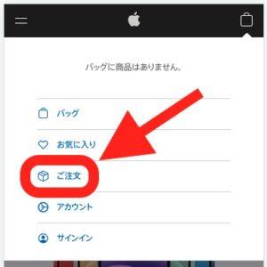 Apple-yoyakujyoukyou