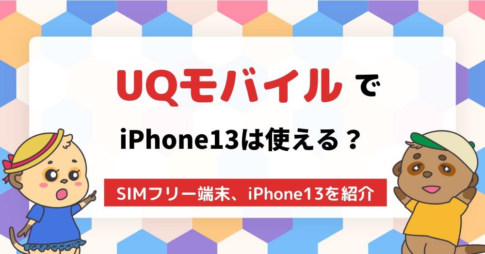 UQモバイルでiPhone13は使える?SIMフリー端末は使える?