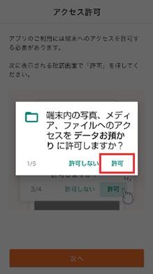 auデータお預かりアプリ 「許可」をタップ