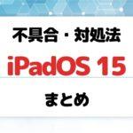 iPadOS 5 不具合まとめ