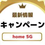 docomo-home 5G-CP