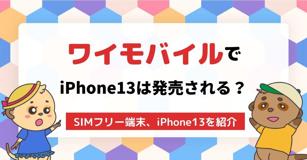 ワイモバイルでiPhone13は発売される?SIMフリー端末は使える?