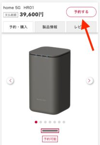 home 5G-yoyaku