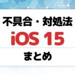 iPhone13 iOS15 不具合まとめ