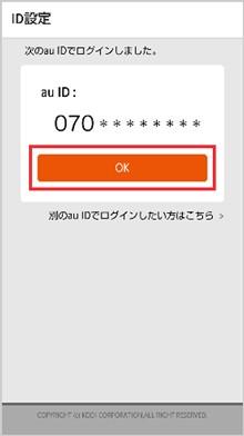 auデータお預かりアプリ 「ok」をタップ