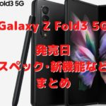 Galaxy Z Fold3 5G アイキャッチ