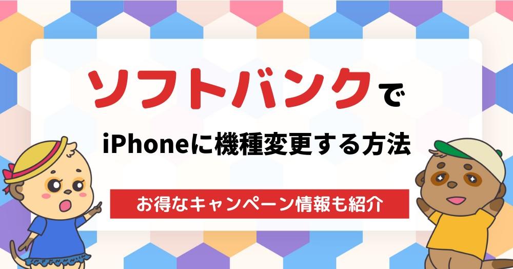 ソフトバンクでiPhoneへ自分で機種変更する手順!お得なキャンペーンも紹介