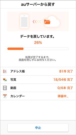 auの「データお預かり」アプリ iphone データ移行中