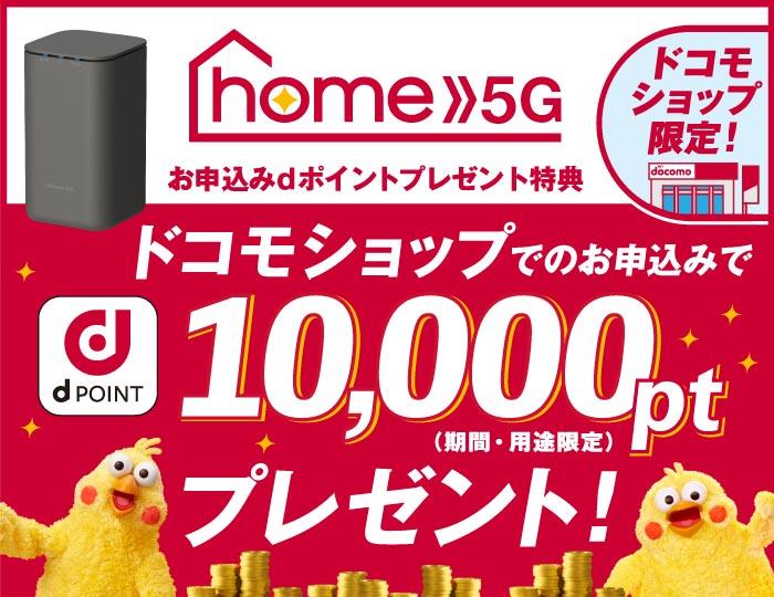 home 5G-CP-SHOP