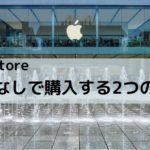 Apple Store(アップルストア)で予約無しで購入する2つの方法を紹介!