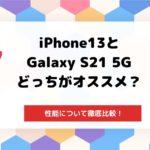 iPhone13とGalaxy S21 5Gどっちがオススメ?