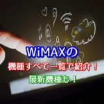 WiMAXのルーター全機種を一覧で仕様・スペック紹介!最新機種も!