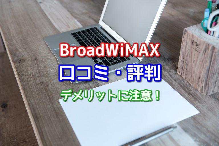 Broad WiMAX(ブロードワイマックス)の口コミ・評判!キャンペーンに要注意!