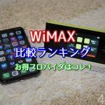 WiMAXおすすめ比較ランキング2020年版!お得プロバイダはコレだ!