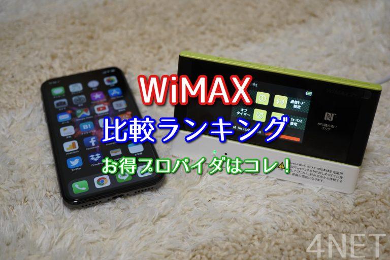 WiMAXおすすめ比較ランキング2021年8月版!料金・端末・速度を比較してわかったお得なプロバイダはコレだ!