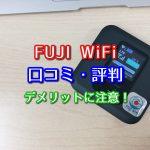 FUJI WiFi(フジワイファイ)の口コミ・評判!サービス持続性が不透明?デメリットに注意!