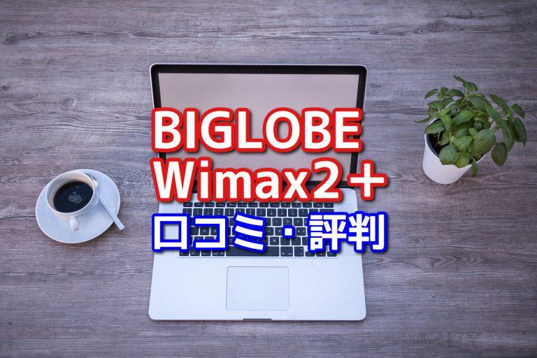 BIGLOBE Wimax2+の口コミ・評判!キャッシュバックが安い?デメリットに注意!