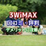 3WiMAXの口コミ・評判!au利用者以外は魅力ゼロ?デメリットに注意!