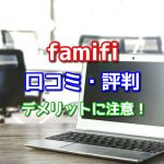 famifi(ファミファイ)の口コミ・評判!端末が選べない?デメリットに注意!