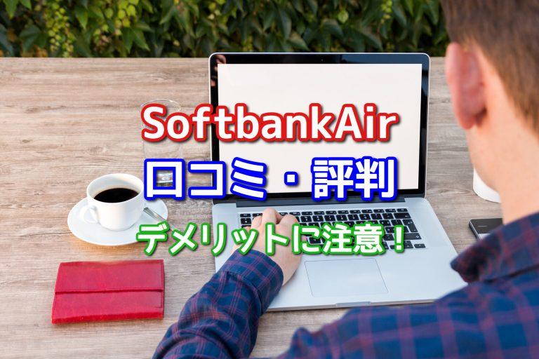 SoftBankAir(ソフトバンクエアー)のデメリット4選!速度の口コミ・評判も必見!