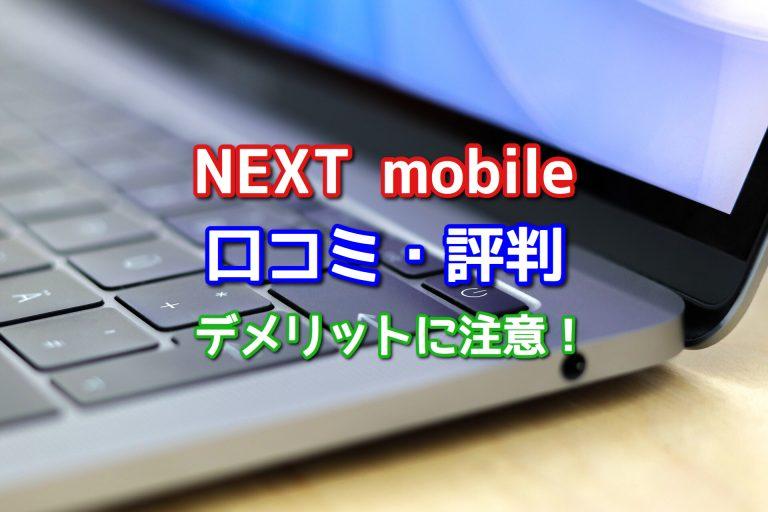 NEXTmobile(ネクストモバイル)の口コミ・評判!利用量が多い人は不向き?