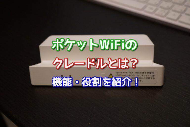 WiMAX・ポケットWi-Fiで使うクレードルとは?機能や役割を解説!
