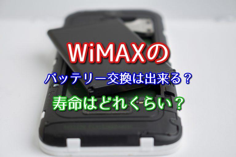 WiMAXのバッテリー交換はできる?寿命はどれくらい?詳しく解説!