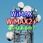 WiMAXとWiMAX2+って何が違うの?それぞれの違いを解説!
