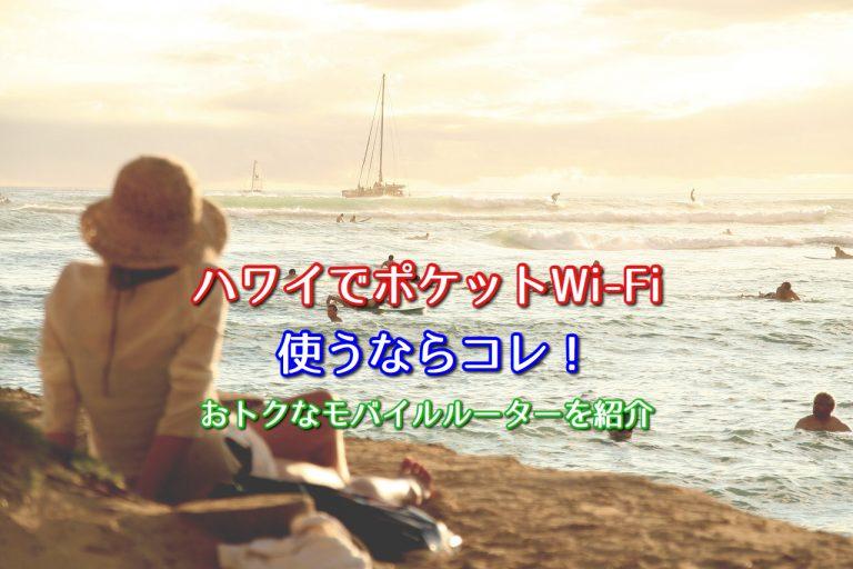 ハワイ旅行におすすめポケットWi-Fiレンタル5選!お得なモバイルルーターを紹介