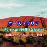 オーストラリア旅行におすすめポケットWi-Fiレンタル5選!お得なモバイルルーターを紹介